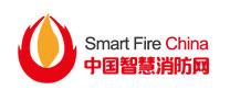 中国智慧消防