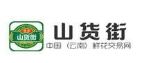 山货街~中国(云南)鲜花交易网